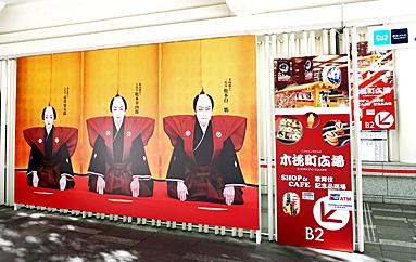 歌舞伎座新春公演.02.jpg