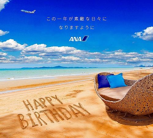 s-2018-02 お誕生日おめでとうございます ANA.jpg