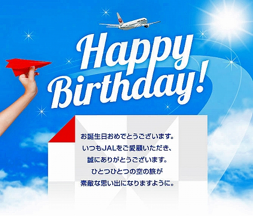 s-2018-02 お誕生日おめでとうございます JAL.jpg