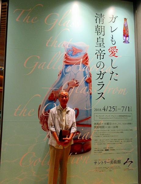 s-『ガレも愛した清朝皇帝のガラス』展・サントリー美術館入口.jpg