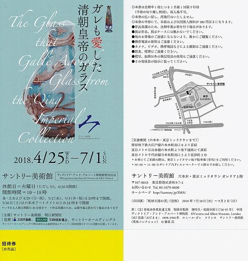s-『ガレも愛した清朝皇帝のガラス』展・チケット.jpg