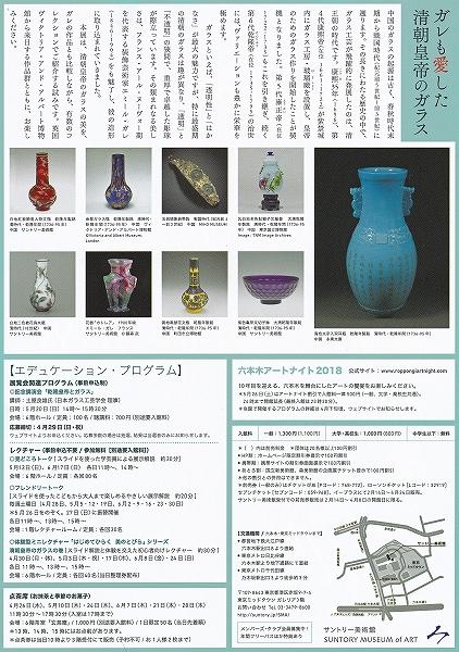 s-『ガレも愛した清朝皇帝のガラス』展・チラシ裏.jpg