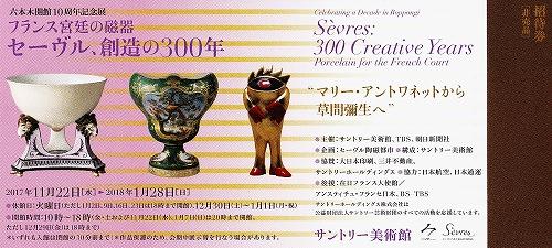 s-『セーヴル、創造の300年』展・チケット.jpg
