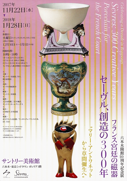 s-『セーヴル、創造の300年』展・チラシ01.jpg