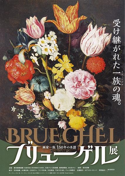 s-『ブリューゲル展』チラシ.02.jpg