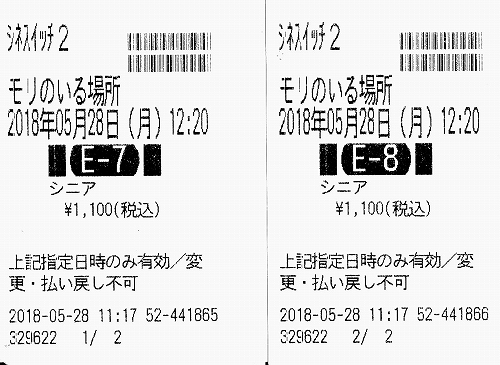s-『モリのいる場所』チケット.jpg