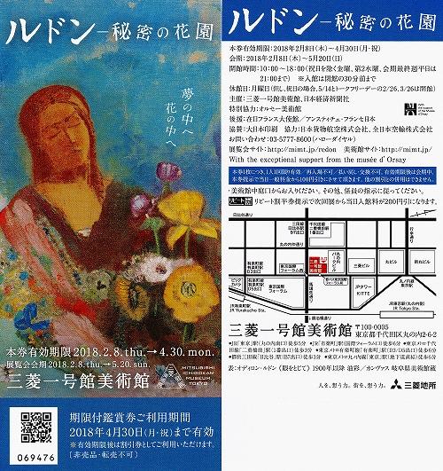 s-『ルドン-秘密の花園』展・チケット.jpg
