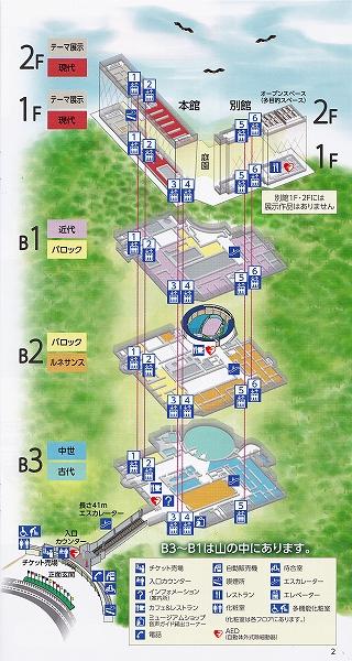 s-『大塚国際美術館』ガイドマップ02.jpg