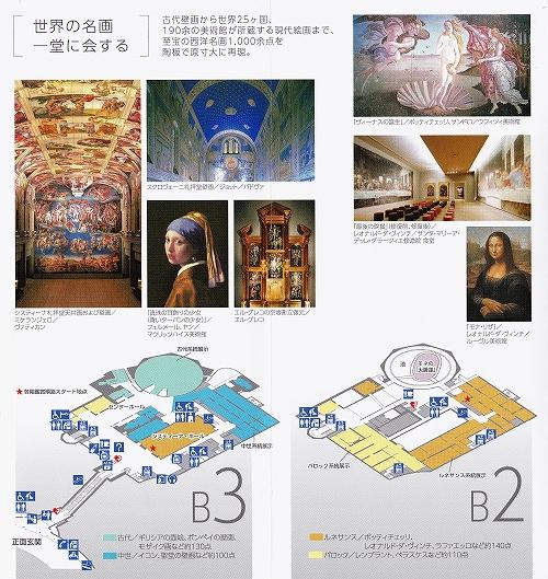 s-『大塚国際美術館』ガイドマップ03.jpg