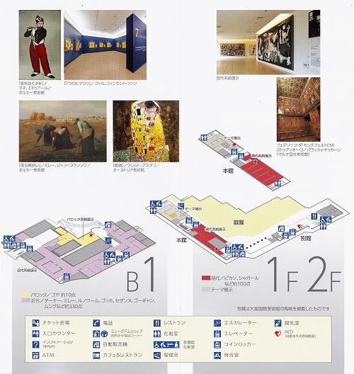 s-『大塚国際美術館』ガイドマップ04.jpg