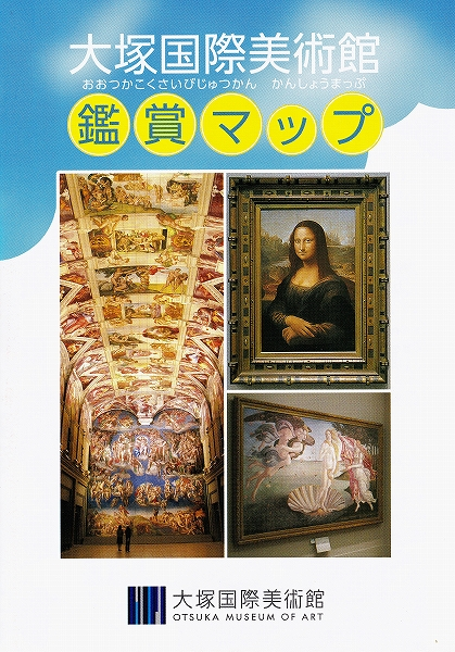 s-『大塚国際美術館』ガイドマップ05.jpg