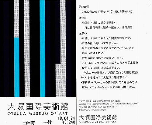 s-『大塚国際美術館』チケット.jpg