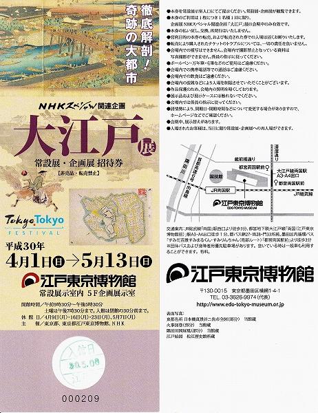 s-『大江戸展』チケット.jpg