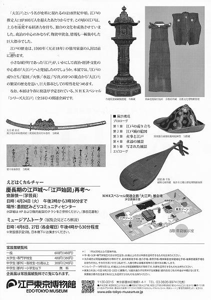 s-『大江戸展』チラシ・裏.jpg