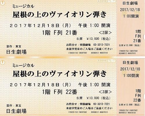 s-『屋根の上のヴァイオリン弾き』50周年チケット2017.12.18.jpg