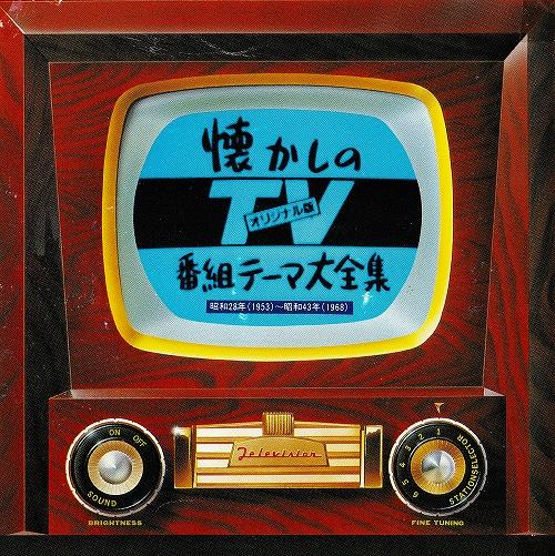 s-『懐かしのTV番組テーマ大全集』CDケース表.jpg