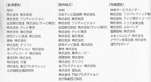 s-『懐かしのTV番組大全集』制作協力社.jpg