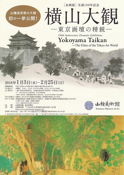 s-『横山大観』展・チラシ表.jpg