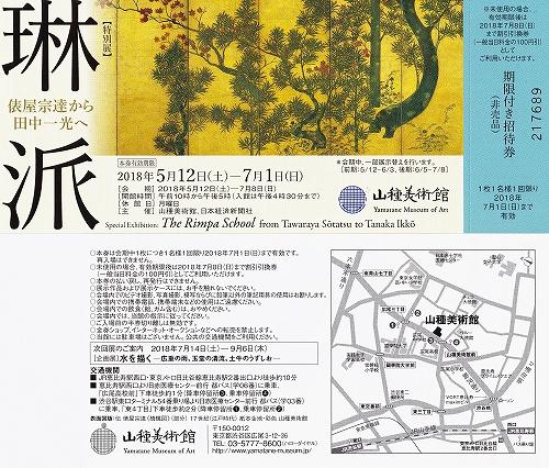 s-『琳派 俵屋宗達から田中一光へ』展・山種美術館チケット.jpg