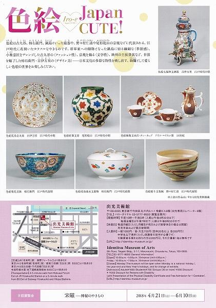 s-『色絵 Japan CUTE!』展・チラシ02.jpg