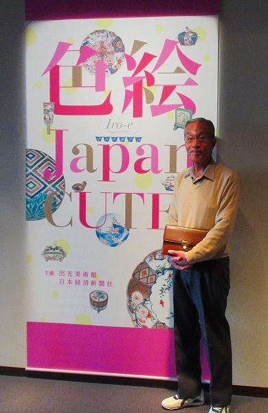 s-『色絵 Japan CUTE!』展・ロビー.jpg