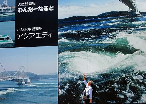 s-うずしお観潮船05  看板.jpg