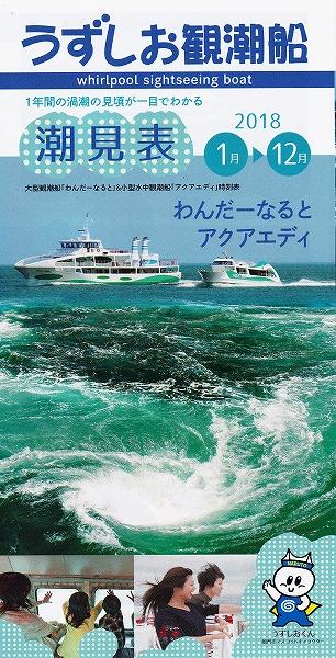 s-うずしお観潮船 00.jpg