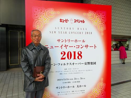 s-ニューイヤーコンサート2018.01.jpg