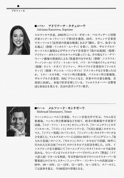 s-ニューイヤーコンサート2018・プロフィール.jpg