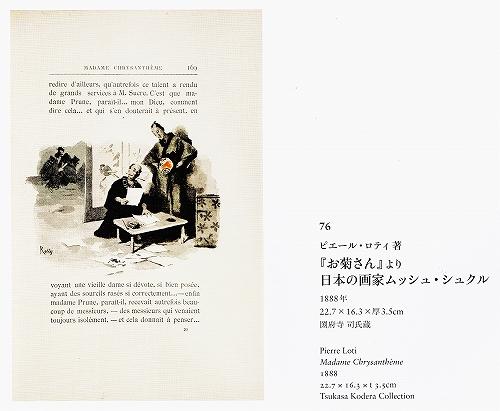s-ピエール・ロティ著『お菊さん』より 1888.jpg