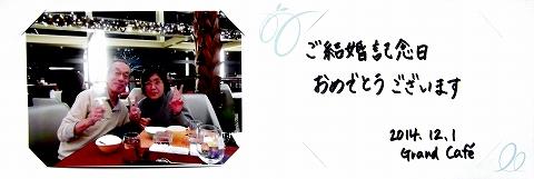 s-ホテルからのお祝いメッセージ 05.jpg