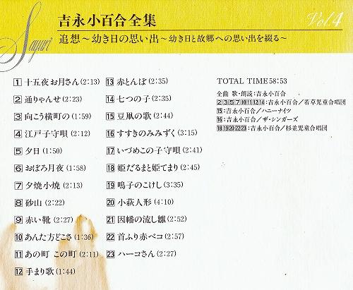 s-吉永小百合・曲名.jpg