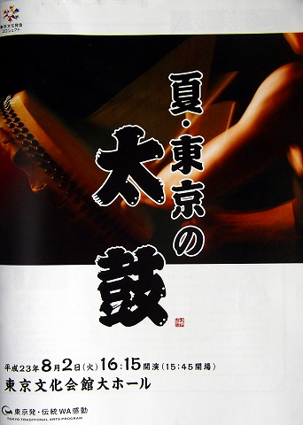 s-夏・東京の太鼓.jpg