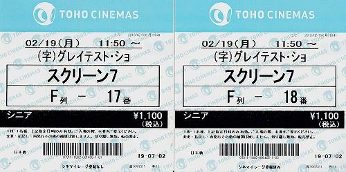 s-映画『グレイテスト・ショーマン』TOHOシネマズ日本橋・チケット.jpg
