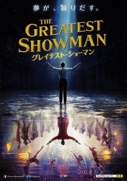 s-映画『グレイテスト・ショーマン』TOHOシネマズ日本橋・チラシ01.jpg