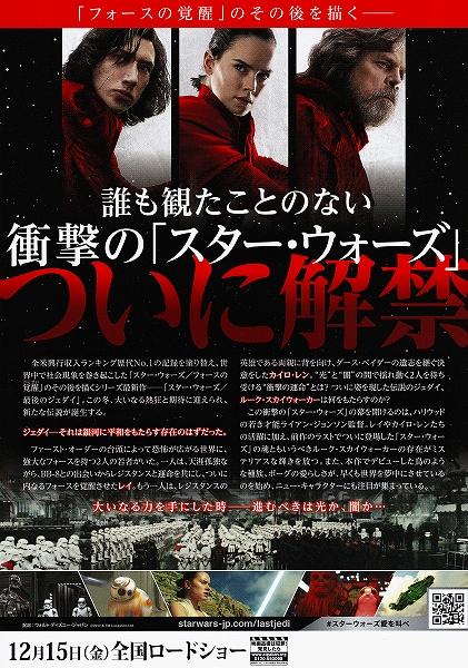 s-映画『スターウォーズ 最後のジェダイ』チラシ裏.jpg