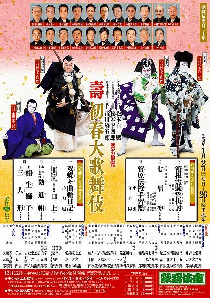 s-歌舞伎座新春公演.00.jpg
