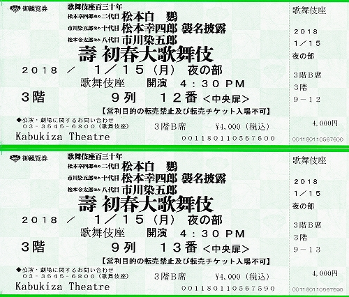 s-歌舞伎座新春公演.04チケット.jpg
