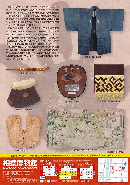 s-相撲博物館02.jpg