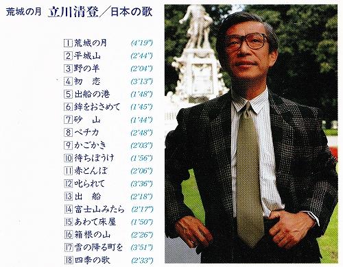 s-立川澄人・曲名.jpg