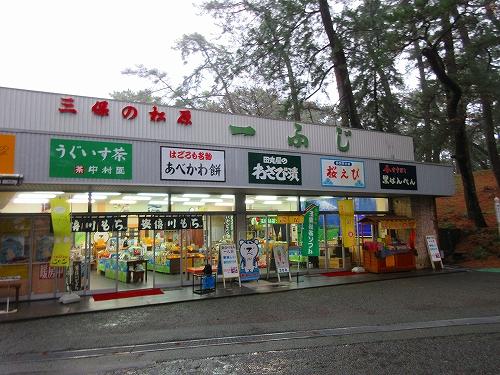 s-雨の三保の松原・お土産屋さん.jpg