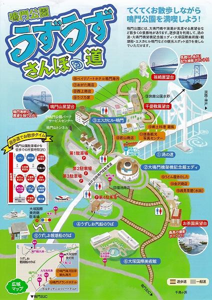 s-鳴門公園 観光ガイド.jpg