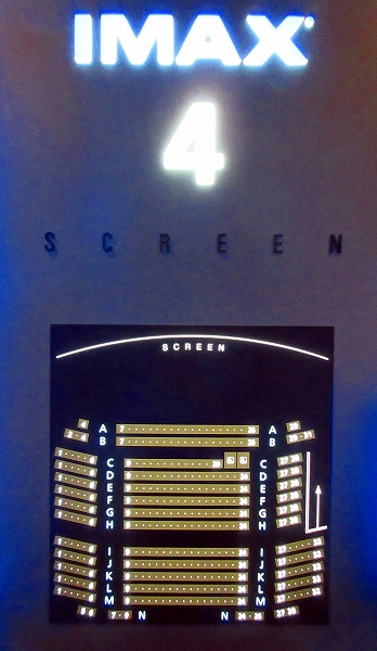 s-TOHOシネマズ日比谷・スクリーン4 IMAX.jpg