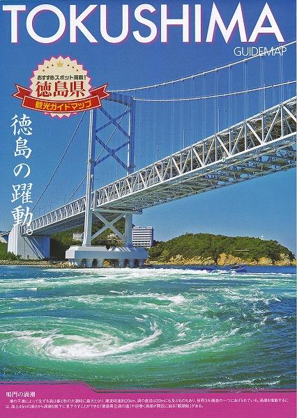 s-TOKUSHIMA 観光ガイド02.jpg